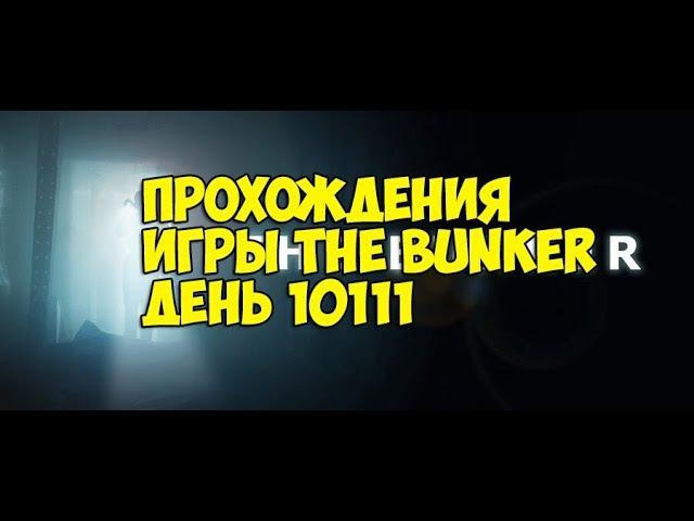 Прохождения игры-The Bunker