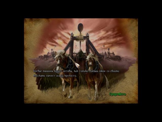 Robin Hood: Defender of the Crown проходим часть 2