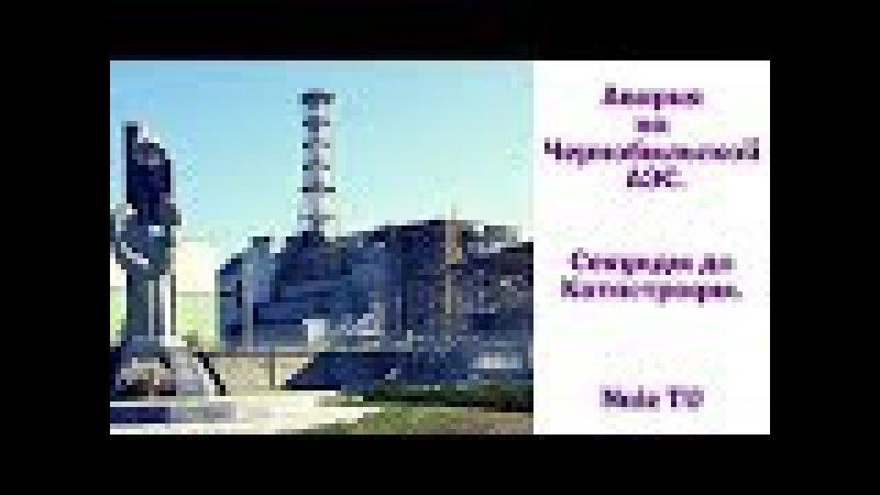📽 Секунды до катастрофы. Авария на Чернобыльской АЭС. Документальный фильм на Na...