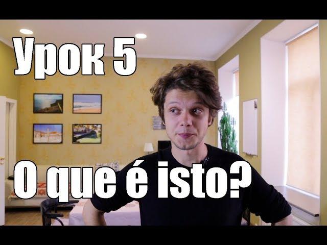 Португальский для начинающих. Урок 5: O que é isto?
