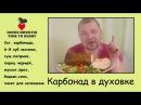КАРБОНАД В ДУХОВКЕ за пять минут