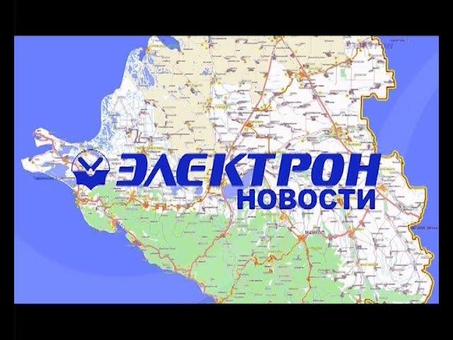 Новости - электрон от 19.01.2018г. ( итоги за неделю)