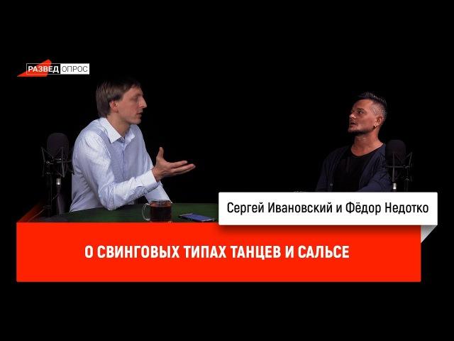 Фёдор Недотко о свинговых типах танцев и сальсе