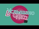 Услышано в Одессе №13. Лучшие одесские фразы, выражения и диалоги!
