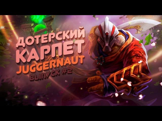 ДОТЕРСКИЙ КАРПЕТ Juggernaut. Выпуск 2