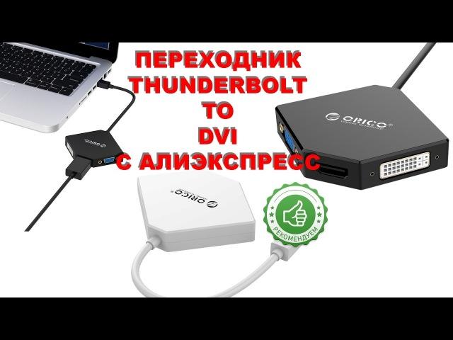 Переходник Mini DisplayPort to DVI VGA HDMI ORICO Посылка АлиЭкспресс