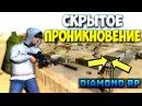 СКРЫТНОЕ ПРОНИКНОВЕНИЕ НА ВОЕННУЮ БАЗУ | Diamond RP ( GTA SAMP ) 26