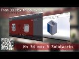 «Резиновые» мебельные модули l Импорт твердого тела из 3d max в Solidworks l Unreal Engine 4
