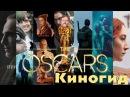 ФИЛОСОСКАР Киногид по номинантам на Оскар 2018