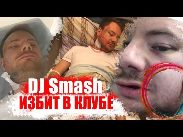 DJ SMASH ИЗБИТ В КЛУБЕ АРТИСТУ СЛОМАЛИ ЧЕЛЮСТЬ ИЗБИТ АНДРЕЙ ШИРМАН