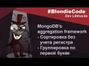MongoDB Aggregation Mongoose. Сортировка без учета регистра. Группировка по первой букве.