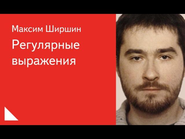 022. Регулярные выражения - Максим Ширшин