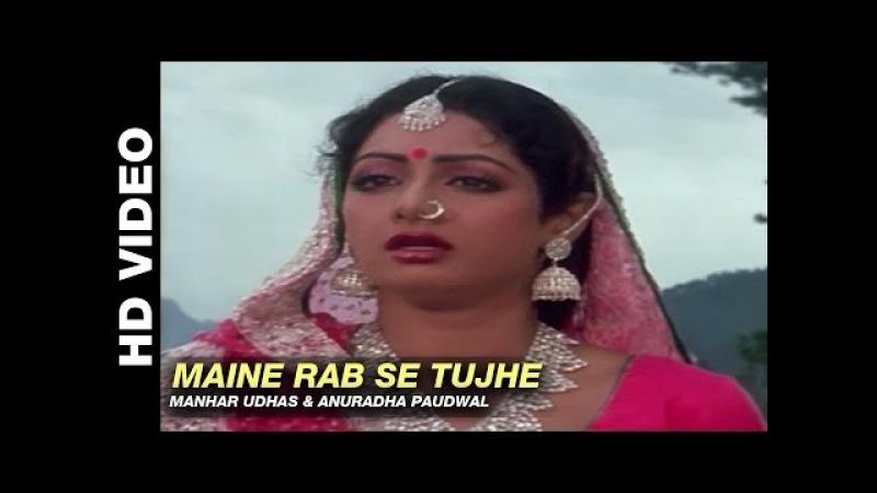 Maine Rab Se Tujhe - Karma | Manhar Udhas Anuradha Paudwal | Dilip Kumar Naseeruddin Shah
