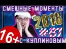 СМЕШНЫЕ МОМЕНТЫ С КУПЛИНОВЫМ 87 - НОВОГОДНИЙ ПЕРЕПОЛОХ.