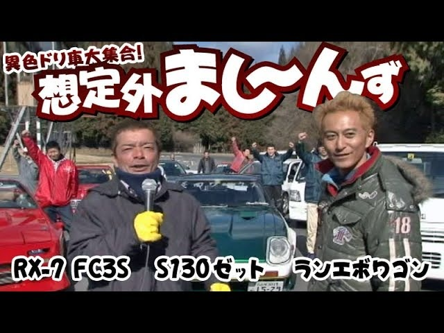 Drift Tengoku VOL 50 想定外まし んず FC3S S130Z Lancer Evolution Wagon