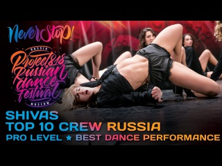 SHIVAS  TOP 10 RUSSIA  RDF17  Project818 Russian Dance Festival  Moscow 2017