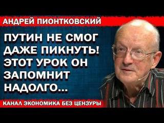 Андрей Пионтковский - Путину преподали урок, который он запомнит надолго!