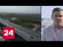 В Ростове-на-Дону после реконструкции открыли Ворошиловский мост - Россия 24