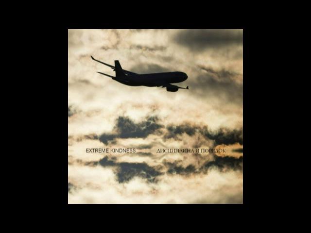 Extreme Kindness Дисциплина И Порядок - Split (2017) (Harsh Noise / Harsh Noise Wall)