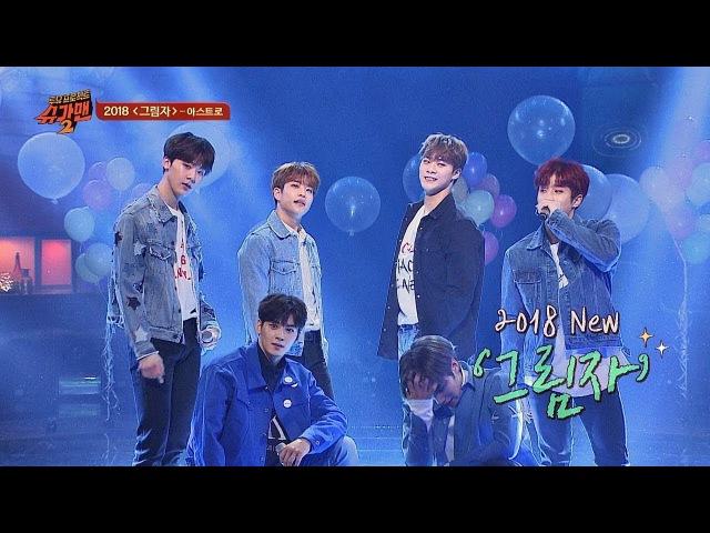 청량함 철철~ 흘러넘치는 아스트로 '2018 그림자'♪ 투유 프로젝트 슈가맨2 3회