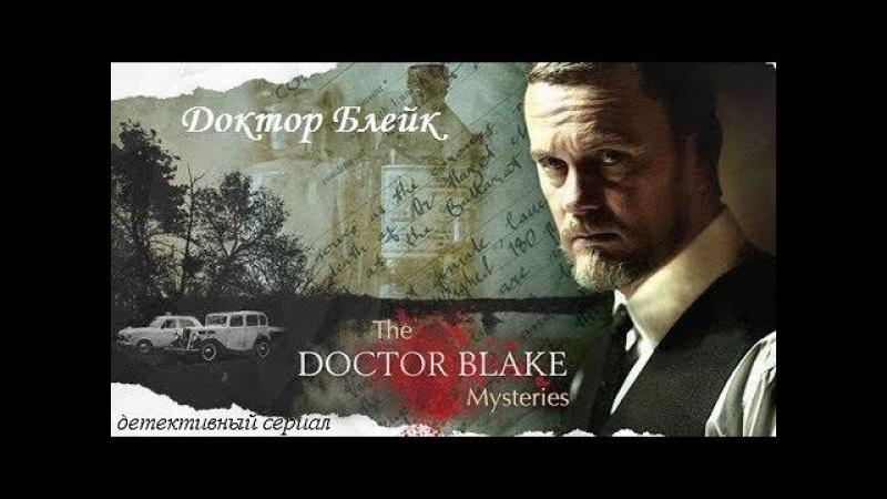 Доктор Блейк s05e06