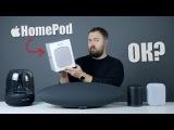 HomePod - умная колонка от Apple эпичная распаковка и сравнение с B&ampW, B&ampO, HK...