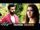 Tholiprema Song Making Tholi Prema 2018 Movie Songs Varun Tej Raashi Khanna Thaman S