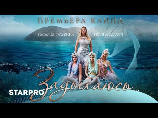 Наталия Гулькина feat. Иллюзия - Задыхаюсь
