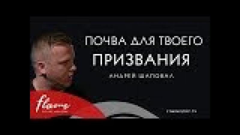 Почва для твоего призвания - Андрей Шаповал