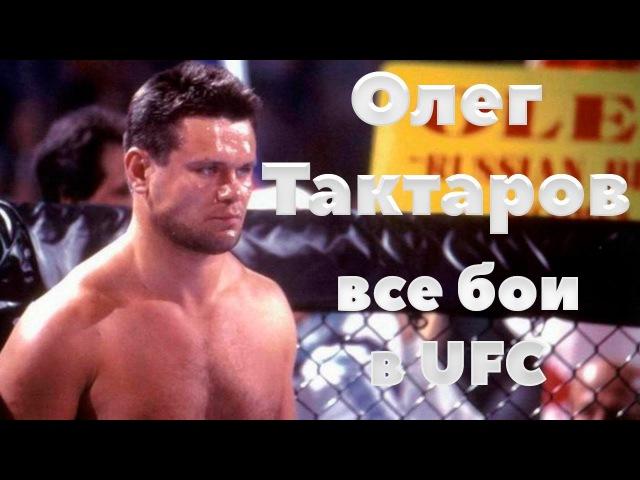 Олег Тактаров все бои в UFC / Oleg Taktarov in UFC jktu nfrnfhjd dct ,jb d ufc / oleg taktarov in ufc