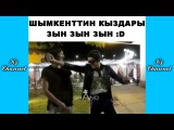 Самые Лучшие ПРИКОЛЫ И DUBSMASH танцы КАЗАХСТАН РОССИЯ #104 (Шымкенттин кыздары ЗЫН ЗЫҢ)