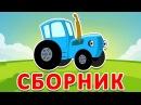Синий трактор везет киндеры Ам ням ВАЛЕРКА Киндер сюрприз Мультики про машинки