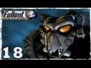 Fallout 2 Серия 18 Забытые часы