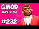Garrys Mod Смешные моменты перевод 232 - ВОЗВРАЩЕНИЕ ЛУИ Гаррис Мод