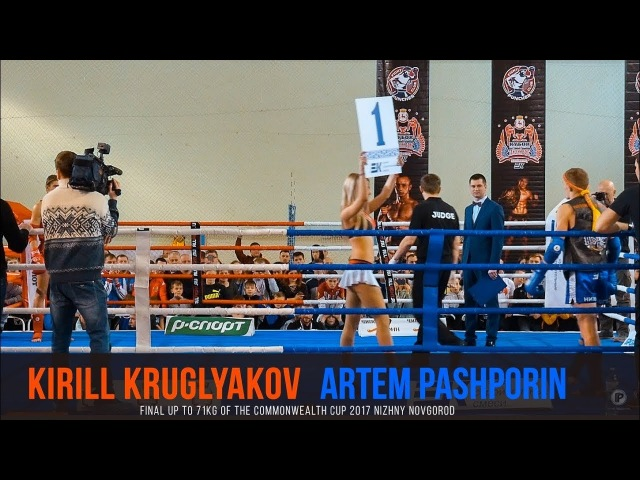 Kruglyakov-Pashporin Muay Thai Final up to 71kg of the Commonwealth Cup 2017 Nizhny Novgorod