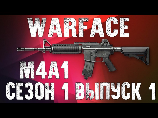 Warface M4A1 | Weapon games Сезон 1 Выпуск 1