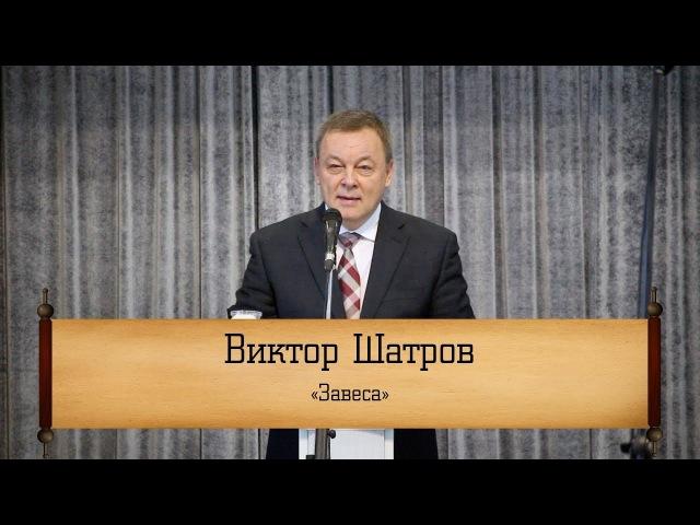 Виктор Шатров - Завеса