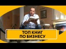 ТОП Бизнес книг Рекомендуемый список книг по бизнесу от Максима Темченко
