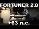 Инструкция по подключению Rambach PowerBox к Toyota Fortuner 2.8d (безопасный chip tuning)