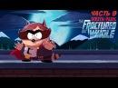 South Park: The Fractured But Whole - БЕЗОТВЕТСТВЕННОСТЬ 9