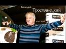 Встреча с режиссёром Геннадием Тростяне́цким (СПб., Буквоед, 10.02.2018)