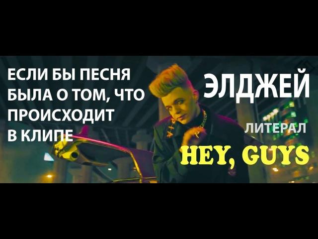 Элджей (God-given) - Hey, Guys (Если бы песня была о том, что происходит в клипе) ЛИТЕРАЛ