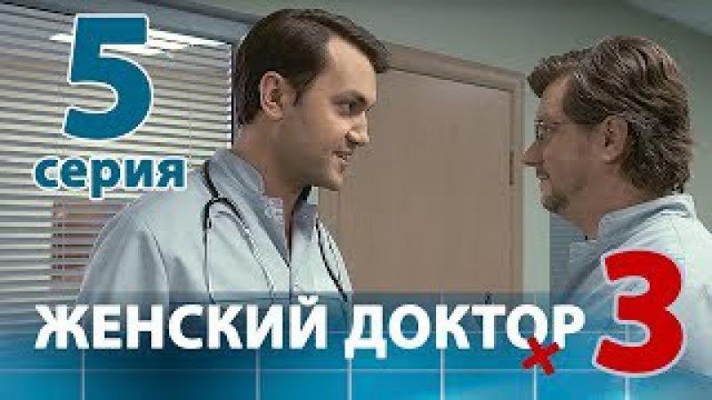 ЖЕНСКИЙ ДОКТОР - 3. Серия 5. Dr. Baby Dust 3. Episode 5