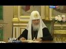 Не Вселенский РПЦ решила не участвовать во Всеправославном соборе