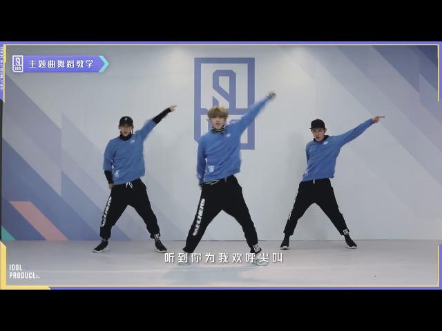《偶像练习生》主题曲舞蹈分解教学 练习生来教你跳《Ei Ei》