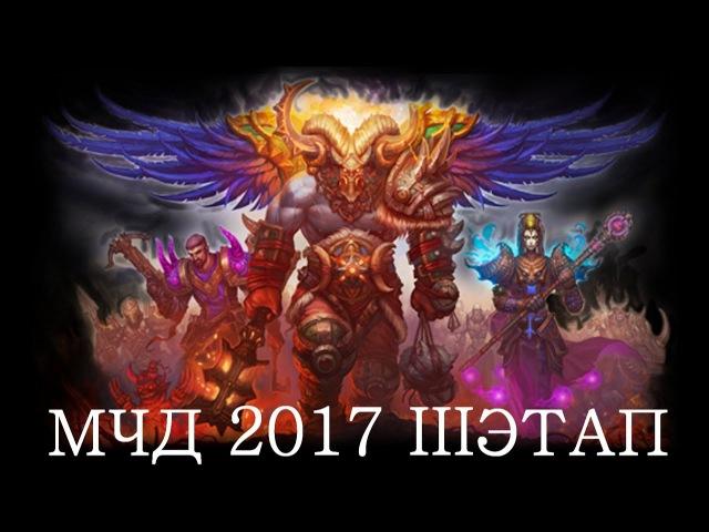 МЧД (Третий отборочный этап , Сражение года , 2017) , Аллоды Онлайн