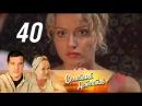 Семейный детектив. 40 серия. SMS в того света (2011). Драма, детектив @ Русские сериалы