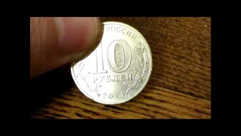 обзор монеты 10р.ГВС.2015г.можайск. цена