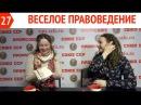 Встреча с красавицей из Кирова. Веселое правоведение 27