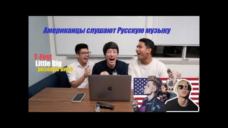 Американцы слушают Русскую музыку 10 (T-Fest, Элджей, Little Big)